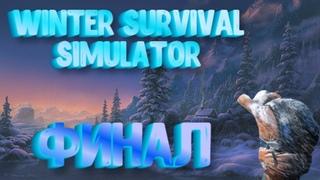 Winter Survival Simulator #2 | Симулятор зимнего выживания (ФИНАЛ)