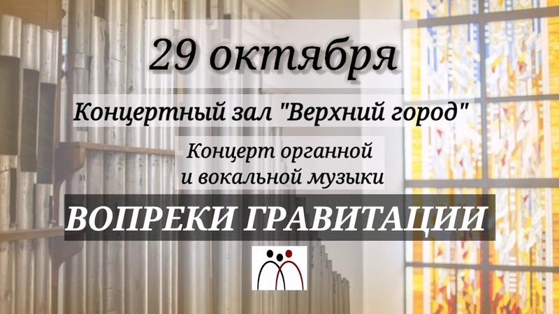 Вопреки гравитации Цикл концертов Государственного камерного хора Республики Беларусь