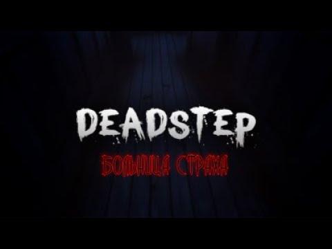 СТРЕМНАЯ БОЛЬНИЧКА Deadstep