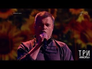"""Евгений Дятлов - """"Когда мы были на войне"""". Три аккорда. Шестой сезон. Фрагмент выпуска от"""