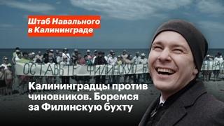 Калининградцы против чиновников. Боремся за Филинскую бухту