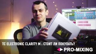 Обзор TC Electronic Clarity M : Стоит ли покупать?