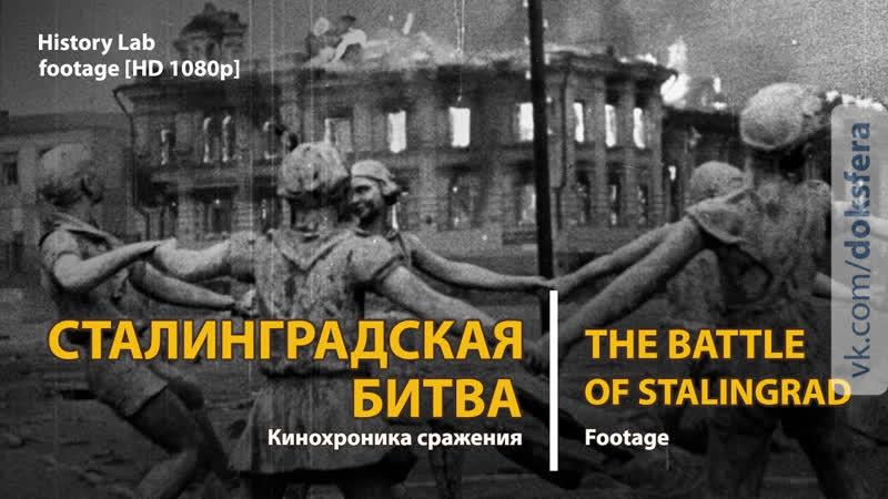 Сталинградская битва Кинохроника сражения The Battle of Stalingrad History Lab Footage HD 1080p ДокСФЕРА