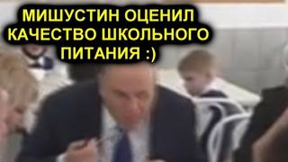 Мишустин попробовал гречку в школе: смотрите на его лицо...