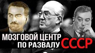 Вячеслав Матузов - Они готовились к этому 50 лет - Тайная группа в советской элите!!! ...