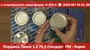 Поршень Ланос 1 5 76,5 стандарт PM в RIO-V