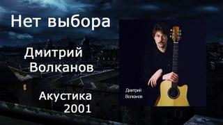 Нет выбора_Дмитрий Волканов (Dmitry Volcano)_Альбом 2001