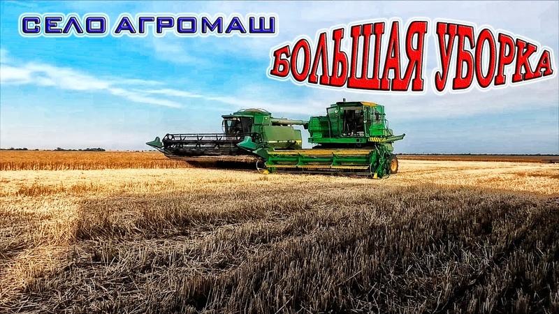 FARMING SIMULATOR 19 MAP АГРОМАШ БОЛЬШАЯ УБОРКА ПШЕНИЦЫ РАЗВИВАЕМСЯ ПРЯМОЙ ЭФИР