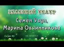 Зелёный театр 2 Семён Узун Марина Овчинникова 3 06 08 2017