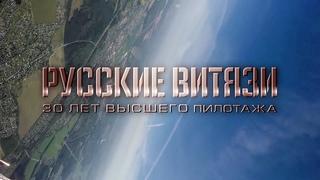 К 30-летию пилотажной авиагруппы «Русские витязи»