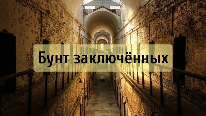 Бунт заключённых