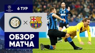 Интер - Барселона - 1:2. Обзор матча Лига чемпионов УЕФА