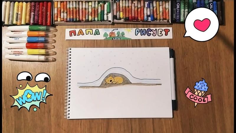 Как нарисовать медведя в берлоге Урок Рисования How to draw a Bear in a den Drawing Lesson