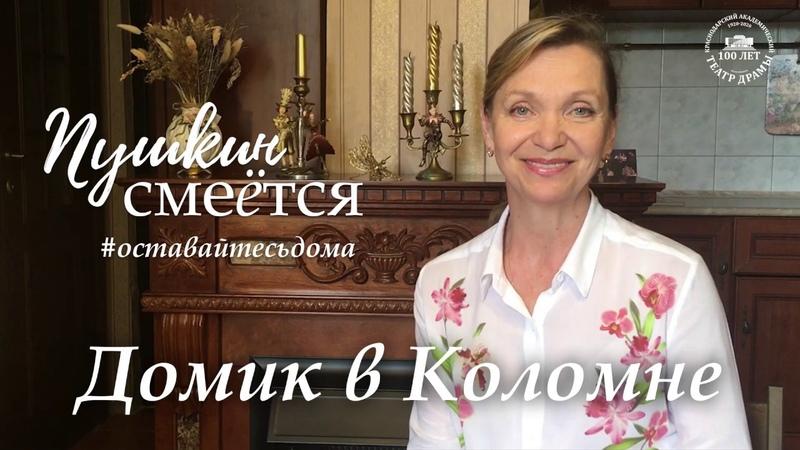 """Смотрите прямо сейчас!  Телеспектакль """"Домик в Коломне"""" с участием заслуженной артистки Кубани..."""