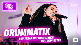 DRUMMATIX — фит с Бастой, хип-хоп баттлы, шаманство, гендерная повестка   Mint Music Home