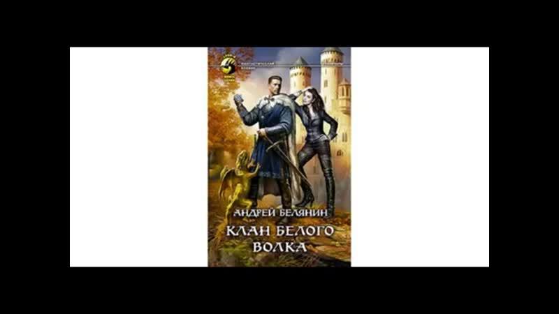 Граничары 3 2 Клан Белого волка Андрей Белянин