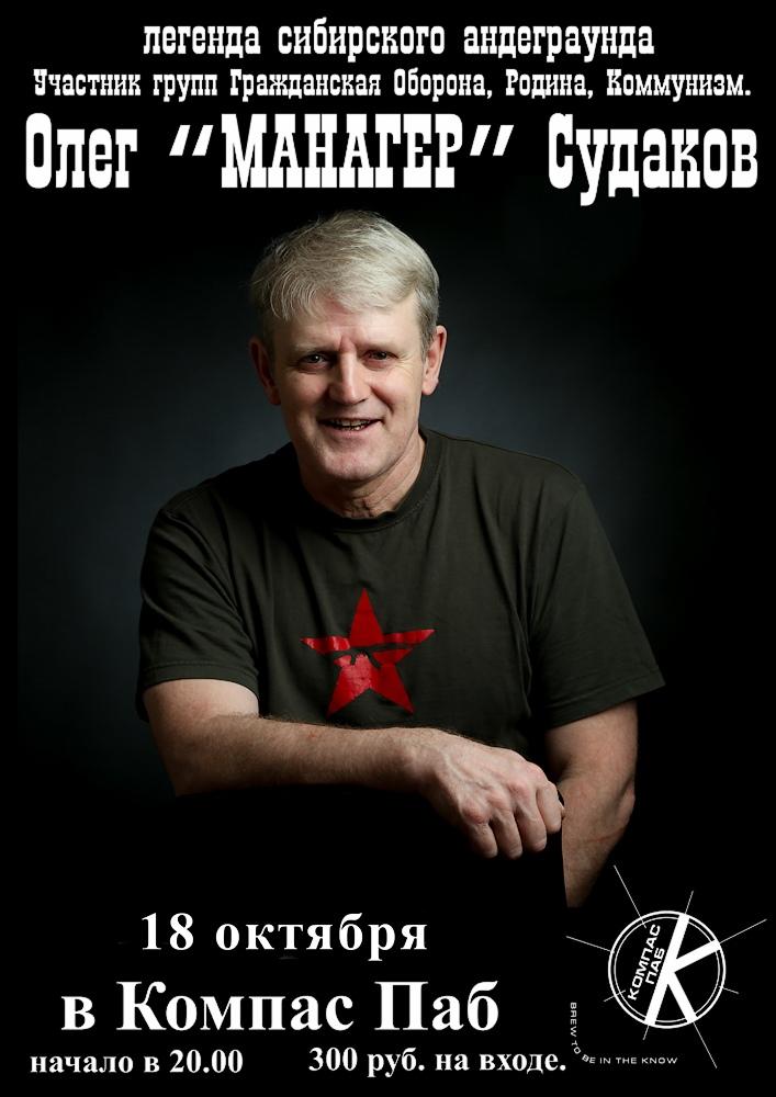 "Афиша Уфа Олег ""Манагер"" Судаков в Уфе, 18.10.2020 Компас"