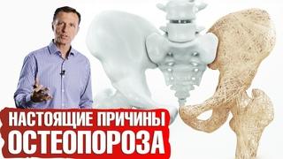 Причины остеопороза не в дефиците кальция📢Прием кальция опасен