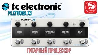 Гитарный процессор TC Electronic Plethora X5