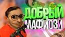 ДОБРЫЙ МАФИОЗИ😀-Garrys Modгаррис модRP ПРИКОЛЫ💠СМЕШНЫЕ МОМЕНТЫ💠УГАР