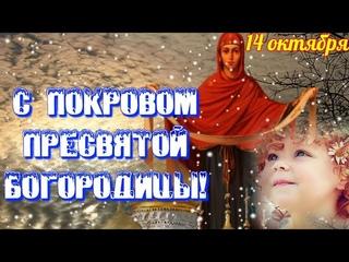 С Днем Покрова  С Покровом Богородицы  Красивое видео поздравление