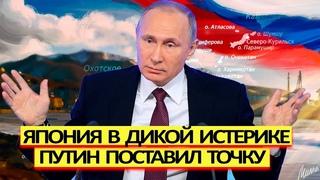 Срочно!  Россия ставит жирную точку: Беспрецедентные планы Путина вызвали истеpику у Японии