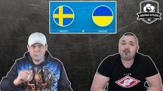 Швеция – Украина. Англия – Германия
