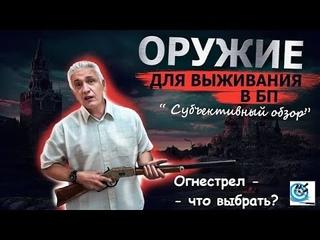Огнестрельное оружие для БП - оружие для выживания. Что выбрать? Павел Дартс