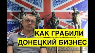 Донецкий бизнесмен Ханович о захватах своих активов, доме Хмурого и роли Ахметова в создании ДНР