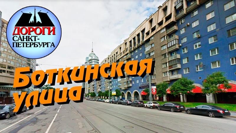 Санкт Петербург Боткинская улица