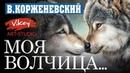 Стих до мурашек о любви Моя волчица, стихотворение читает В.Корженевский, стихи А.Тукиной