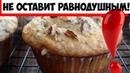 Пальчики оближешь: рецепт аппетитных кексов из творога!