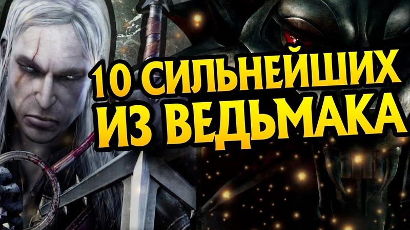 ТОП 10 Сильных Чародеев Игры Ведьмак