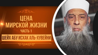 Цена мирской жизни  - Шейх Абу Исхак Аль-Хувейни