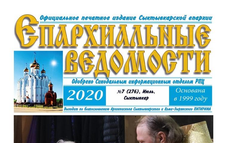 """Газета """"Епархиальные ведомости"""" Июль 2020"""