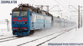 ZDSimulator -muttiplayer. ЧС7-155 с поездом №608 Кривой Рог - Луганск