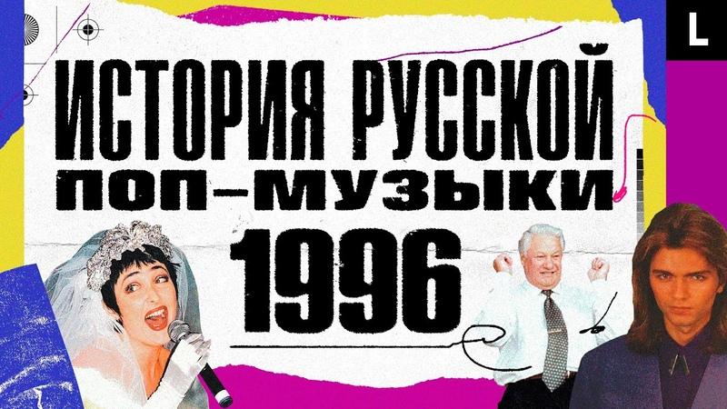 Ельцин и дикие выборы техно КаZантип Алибасов в Чечне ИСТОРИЯ РУССКОЙ ПОП МУЗЫКИ 1996