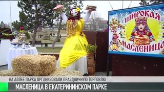 #КЭБ_Итоги. Масленица в Екатерининском парке: без комментариев