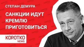 Демура - Байден готовит новые санкции. Трамп Байден кто ближе Путину. Степан Демура - что ждет Путин