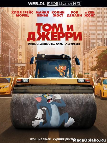 Том и Джерри / Tom and Jerry (2021/4K/WEB-DL/WEB-DLRip)