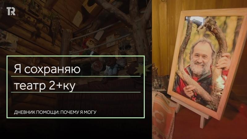 ВЛАДИМИР ЗАХАРОВ ПОГИБ ПРИ ПОЖАРЕ В ТЕАТРЕ НО УЧЕНИКИ СОХРАНЯЮТ ЕГО ДЕЛО томские волонтеры