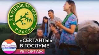 «Сектанты» в Госдуме. Как верующие в божественную Анастасию собрались во власть // Женщины сверху