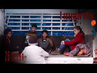 Турецкий сериал В ожидании весны / Bahari Beklerken - 26 серия (русская озвучка)