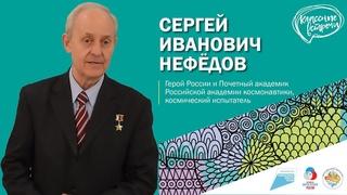 Классная встреча с Героем России С.И. Нефедовым