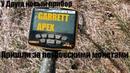 поиск прибор У Друга новый прибор GARRETT APEX. Идём за Петровскими монетами.