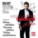 Фотоальбом Александра Панайотова