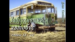 [Аудиокнига] Джон Стейнбек. Заблудившийся автобус . Главы 13 - 22