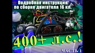Сборка двигателя ВАЗ 2101 (копейка) на 400+ л.с. | [ТЮНИНГ НА ШЕСНАРЕ] Часть 1