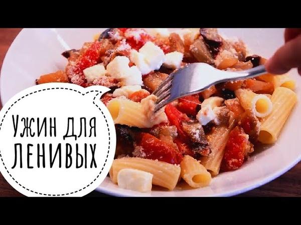 Что приготовить из БАКЛАЖАНОВ Паста с баклажанами супер рецепт для ленивых Итальянская кухня