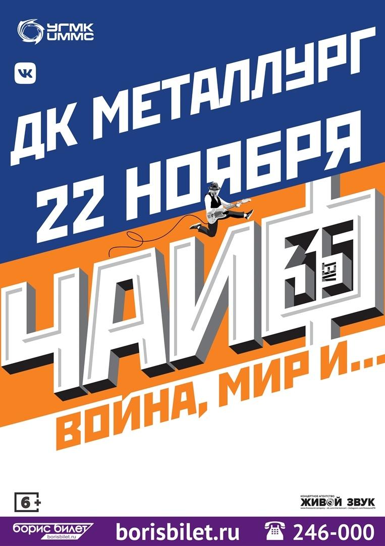 Афиша 22/11 / Чайф / Ижевск / ДК Металлург